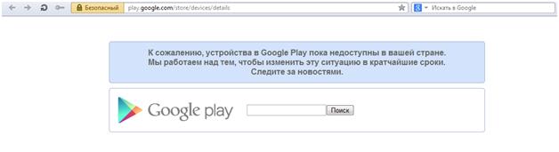 планшет гугл нексус 10