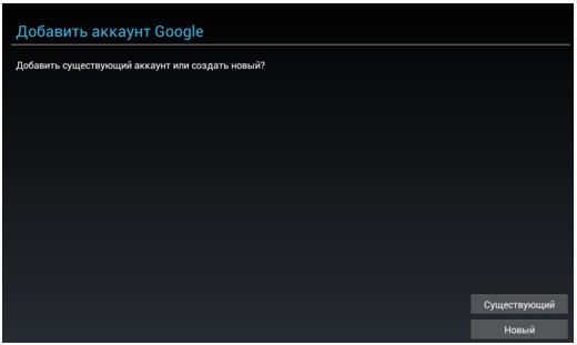 Окно выбора аккаунта Google
