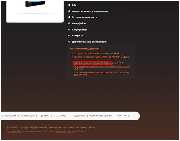 Сайт Qumo техническая поддержка