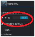 Переключатель Wi-Fi