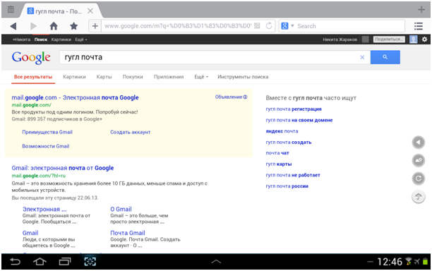 Страница Google почта