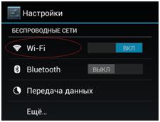 Включение Wi-Fi