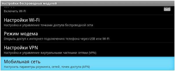 Пункт, Мобильные сети