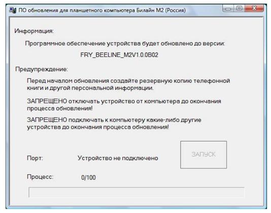 Окно программы для прошивки