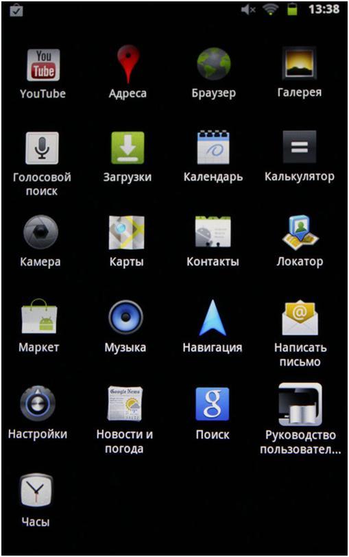 приложения списком