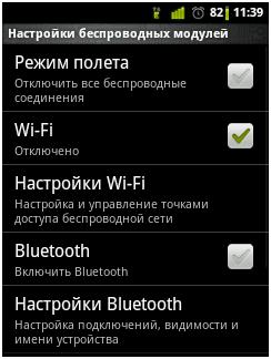 включаем вай фай и Bluetooth
