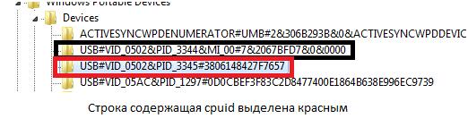 Находим внутри текст - USB \ VID
