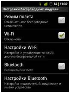 Меню «Настройки» для подключения беспроводной сети