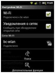 Активация подходящей сети