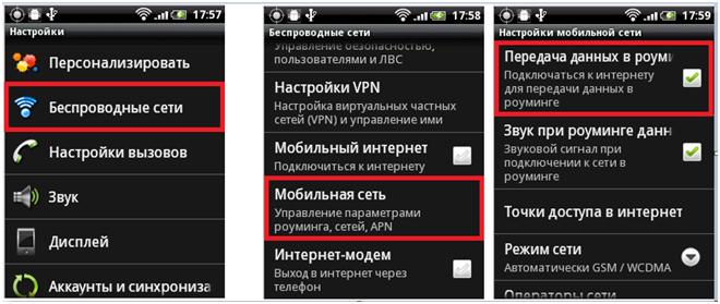 Активация сети