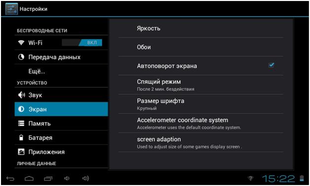 Конфигурация экрана