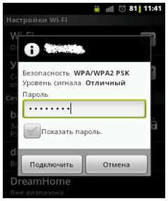 Вход в Wi-Fi