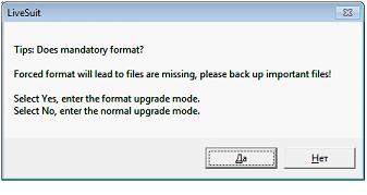 Запрашивается разрешение на форматиролвание