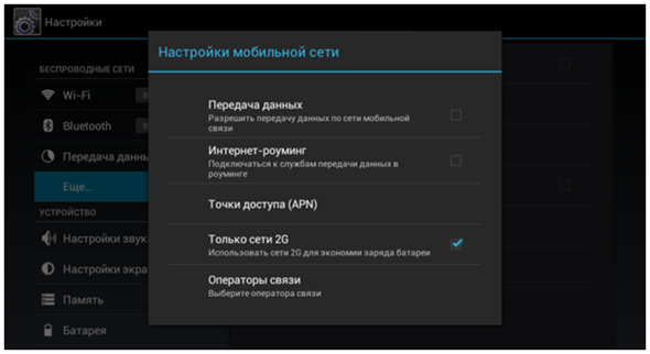 Как сделать чтобы на планшете был интернет от мобильного телефона