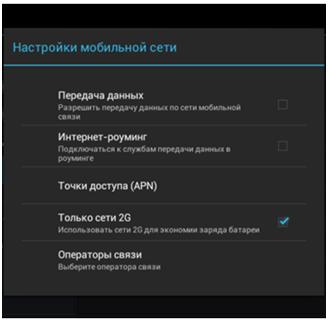 Связь с мобильной сетью