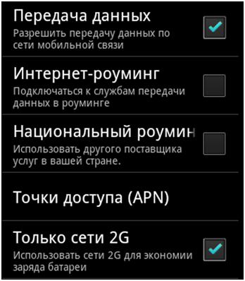 Выбираем мобильные сети