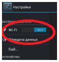 Автоматическое переключение Интернета