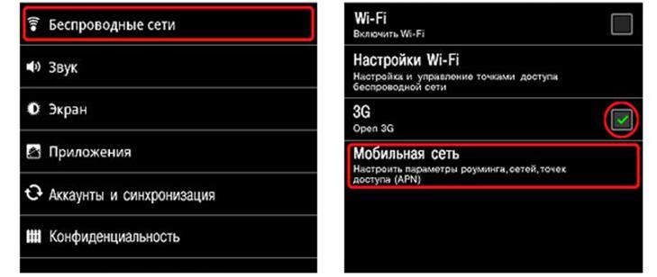 Активация мобильной сети