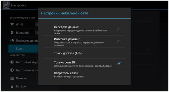 Вкладка Только сети 2G