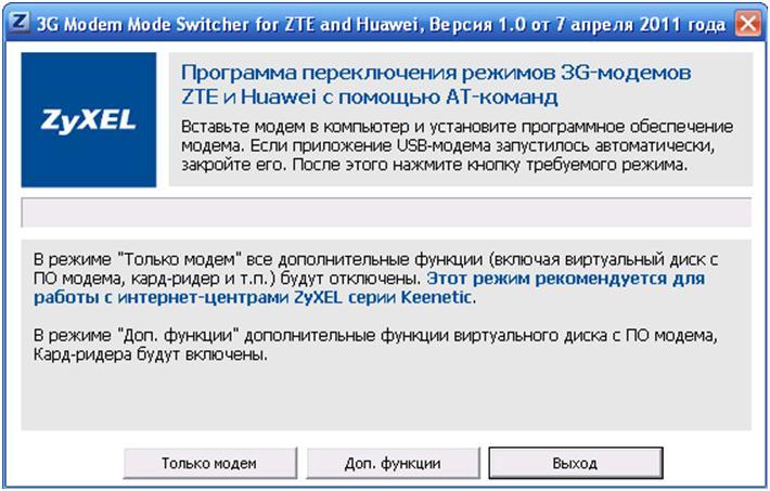 Программа переключения режимов 3G-модемов