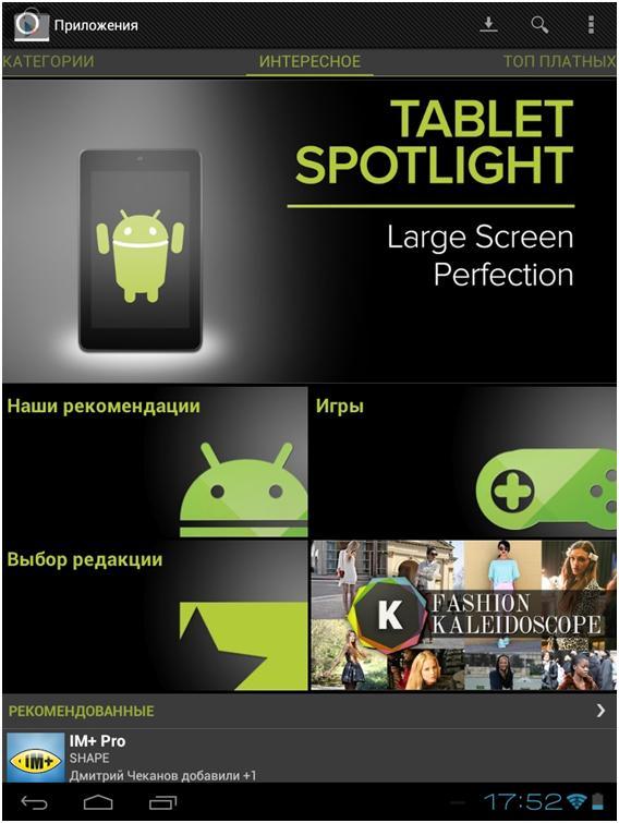 Окно приложения