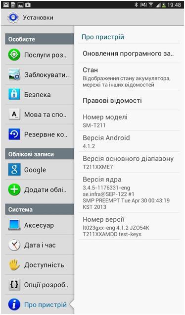 Заводские данные о планшете