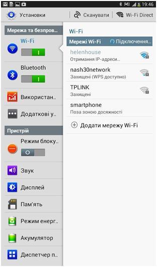 Беспроводная сеть
