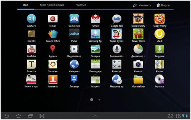 Интересные Приложения Для Андроид Самсунг
