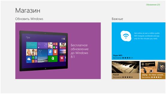 Магазин от Microsoft