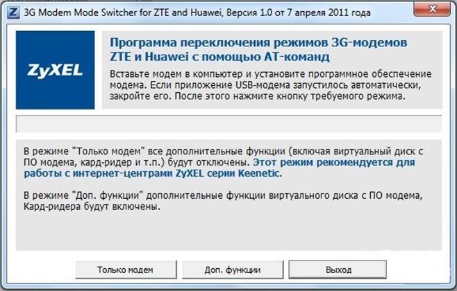 Ht;bvs 3G-модемов