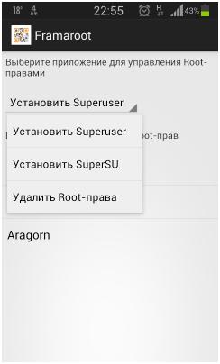 Приложение Framaroot