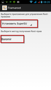 Программа SuperSU
