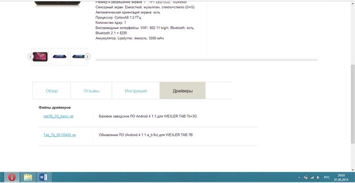 Окно сайта компании Wexler