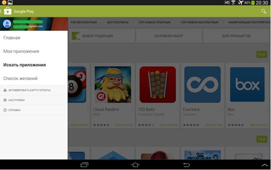 Главная Google Play