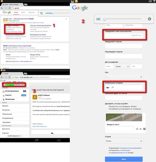 Почта на Google