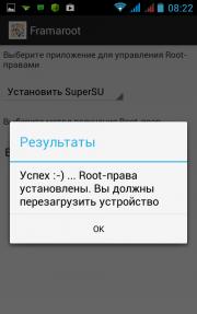 Права суперпользователя установлены