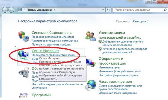 Android Интернет Через Компьютер