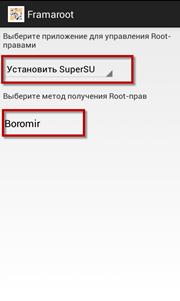 Установить SuperSU