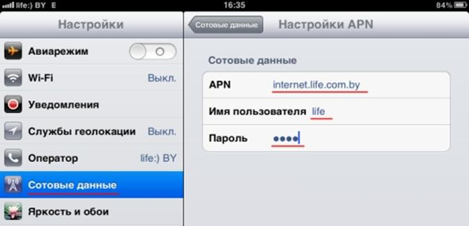 Настроить Gprs На Android Mts By