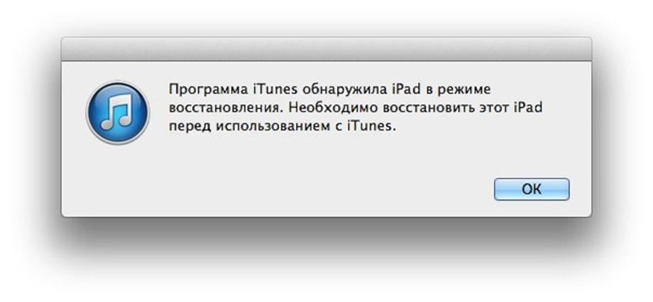 Программа iTunes