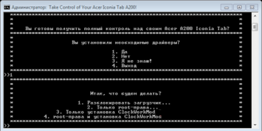 Запуск файла с расширением .bat