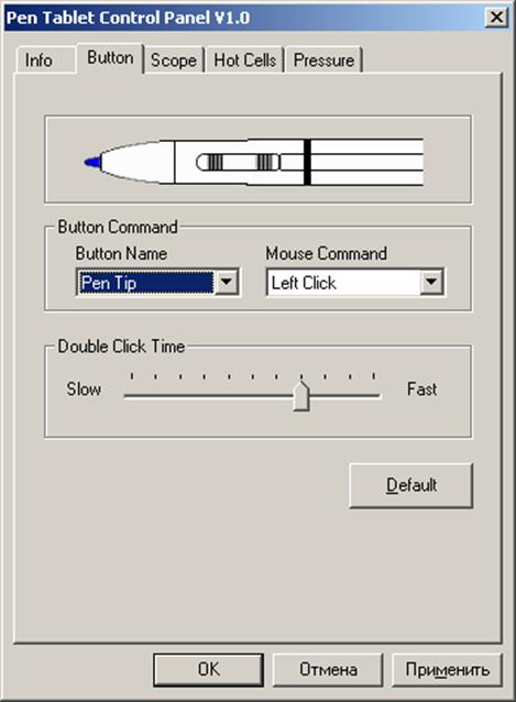 Конфигурация сенсорной ручки
