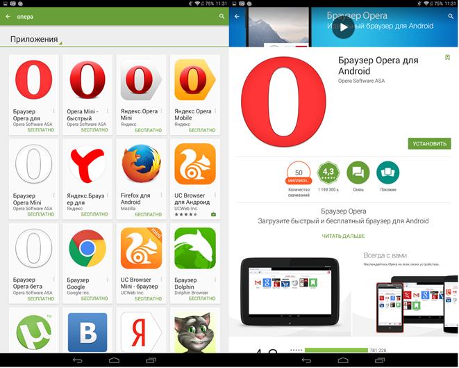 скачать браузер опера на планшет - фото 4