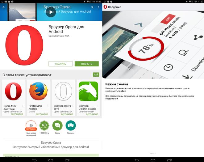 скачать браузер опера на планшет - фото 8