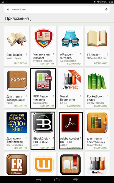 Электронных на книг для чтения андроид программу планшете