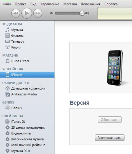 Утилита iTunes