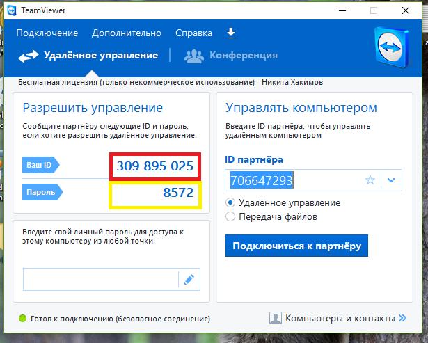Ввод ID и пароля