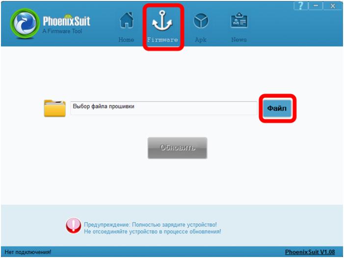 Программа Phoenix Suite, выбор файла