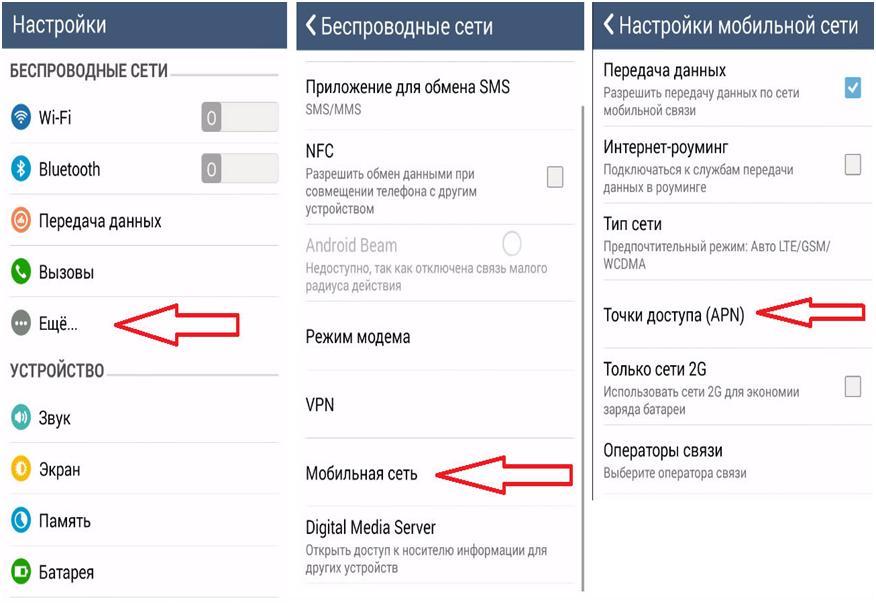 Подключение Интернета Через Сим На Планшет Андроид