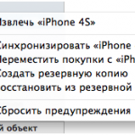 C помощью ITunes сделать резервную копию IOS.